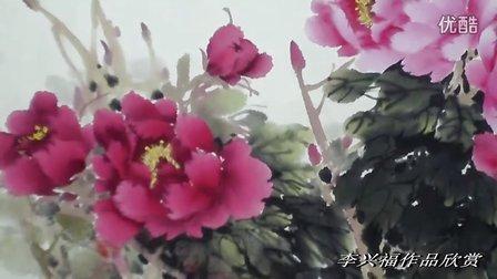 李兴福国画牡丹 - 专辑