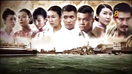 唐山到南洋 (2013)  03【新加坡剧】