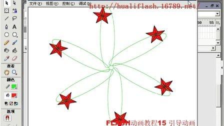 flash 动画制作教程 全集