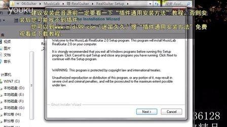 Realguitar、RealLpc、Realstrat的安装和注册方法