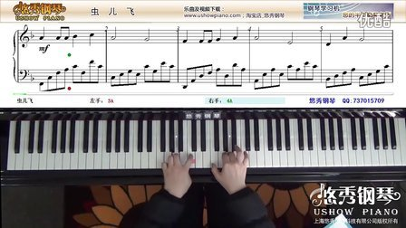 虫儿飞_零基础钢琴教学_悠秀钢琴学习机视频