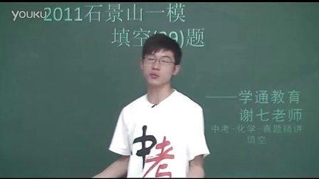 2011北京市石景山一模化学填空题29题主讲谢七