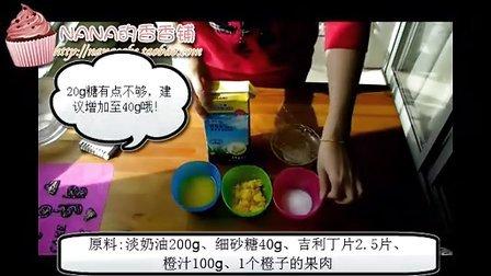 香橙慕斯蛋糕做法-By Nana的香香铺