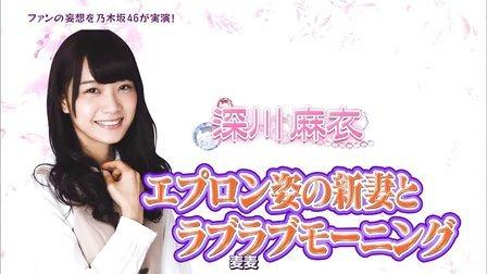 NOGIBINGO!2「妄想リクエスト!!」 - 14.01.24