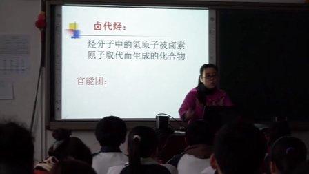 黑龙江尚志中学  马竞 卤代烃 十二班