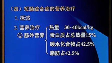 中國醫科大學臨床營養學教學視頻23 23 第二十三集