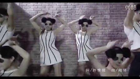 【MV首播】王心凌Cyndi-任性情人<舞蹈版>