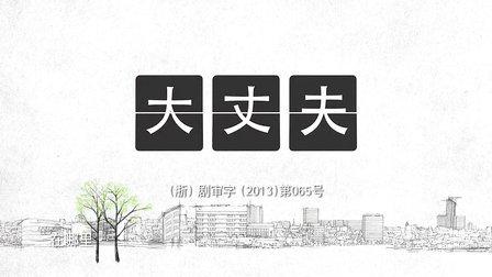 【完整】大丈夫45集45集最新电视剧2014