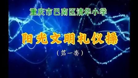 重庆市巴南区清华小学阳光文明礼仪操_高清