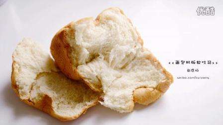 面包机版软吐司
