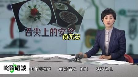 咚哥唱谈238期:《食不安》呼吁关注食品安全