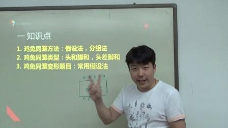 零基础数学思维训练 第八讲鸡兔同笼