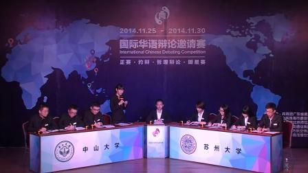 2014國際華語辯論邀請賽初賽D組第三場中山大學vs蘇州大學 門當戶對是/不是過時的婚姻價值觀