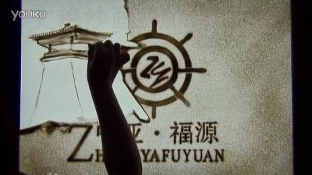 中亚福源房地产宣传片
