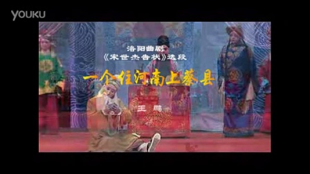 《一个住河南上蔡县》曲剧【宋世杰告状】选段
