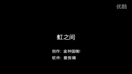 虹之间_tan8.com