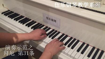 钢琴谱 拜厄钢琴基本教程 NO.31 拜厄练习曲,第31条