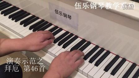 钢琴谱 拜厄钢琴基本教程第046条 NO.46