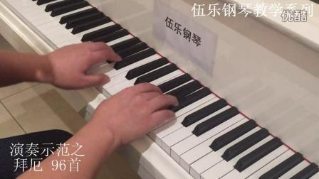 钢琴谱 拜厄钢琴基本教程第096条 NO.96