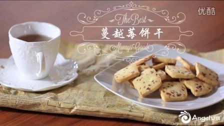 烘焙时光:蔓越莓饼干