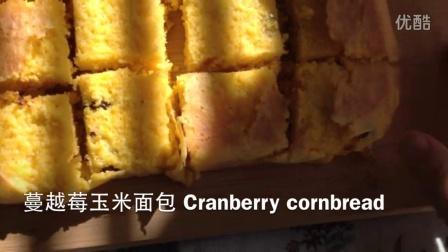 蔓越莓玉米面包 Cranberry cornbread