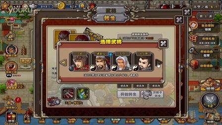 塔防三国志 - 神·黄忠
