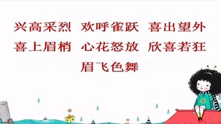 小学语文四年级微课 情绪的描述与表达 南山实验学校 深圳市网络课堂