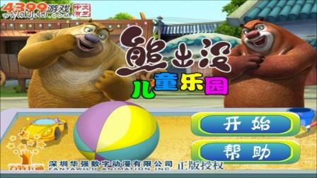 熊出没之儿童乐园 一切都是命运最终逃脱不了十三劫 4399小游戏