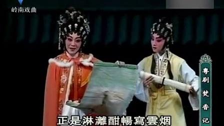 粤剧焚香记全剧(黄伟坤 陈韵红 潘健)