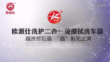 浙江欧派仕环保科技有限公司企业宣传片