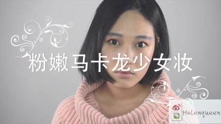 大胆挑战 非常不适合亚洲人的粉嫩马卡龙少女妆 47