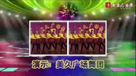 美久广场舞--《最右》原创编舞附分解.龙梅子