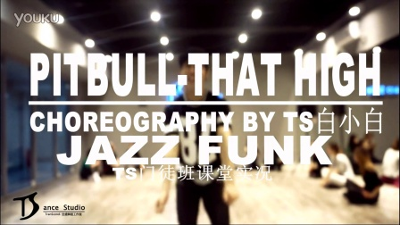 TS白小白编舞《THAT HIGH》JAZZ FUNK舞蹈教学练习室【TS DANCE】