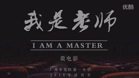 廣州開發區第一小學2016年校園讀書節之微電影《我是老師》宣傳片