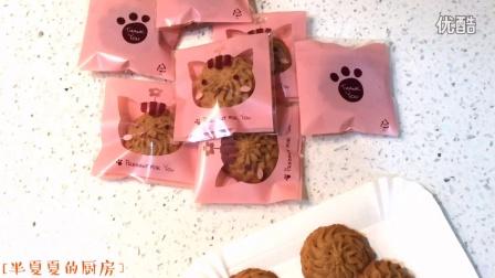[半夏夏]🇩🇰丹麦黄油曲奇butter cookies#经典红糖蜂蜜饼干
