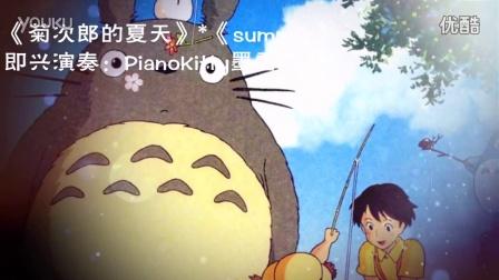 《菊次郎的夏天》即兴演奏:P_tan8.com