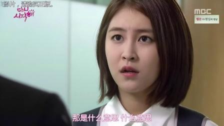 重新开始[第41集][韩语中字]金桢勋,朴旻智,高佑丽,朴宣浩