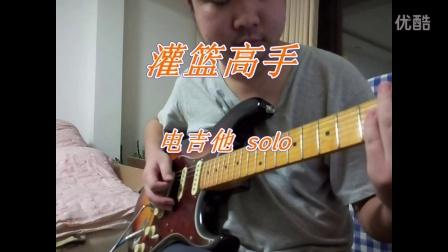 主题曲 《好想大声说爱你》 电吉他 solo line6 POD X3 live内录-LINE