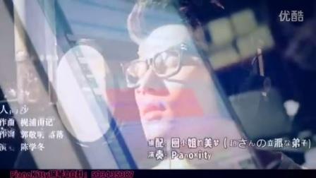《爵迹》电影片尾曲陈学冬《人_tan8.com