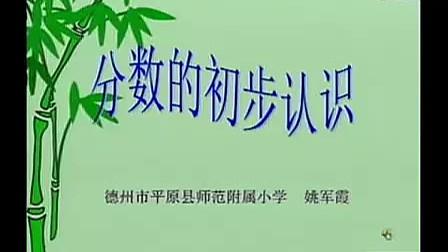 分数的初步认识 小学三年级数学 山东省青岛版小学数学优质课大赛实