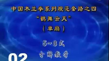 木兰拳鹤舞电话5-8单扇教学v电话02同泉滑雪场云天图片