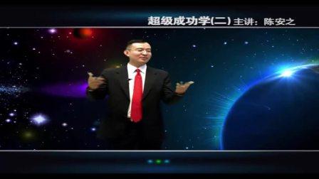 陳安之演講:教你市場定位 銷售技巧與話術