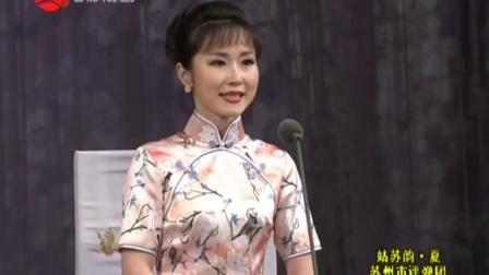 2017《姑苏韵·夏》苏州市评弹团中青年演员展演【苏州评弹】