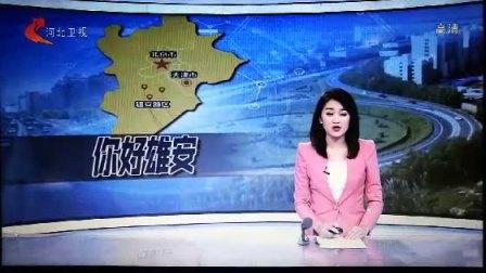 河北衛視《你早京津冀》:雄安新區簽署傳統產業轉移第一單