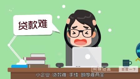 邮储银行 小企业税贷通 微信版 柯映作品