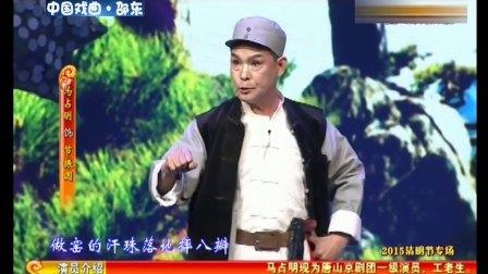 现代京剧《节振国》选段 马占明