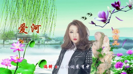 爱河 DJ舞曲 蒋雪儿