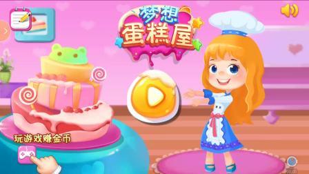 小美女DIY牛奶鸡蛋面粉制作蛋糕 日本食玩游戏