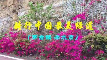 骑行中国最美绿道(茅台镇-赤水市)