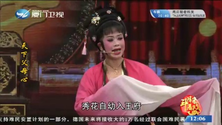 芗剧天下父母心全集(龙海市新凤彬芗剧团)